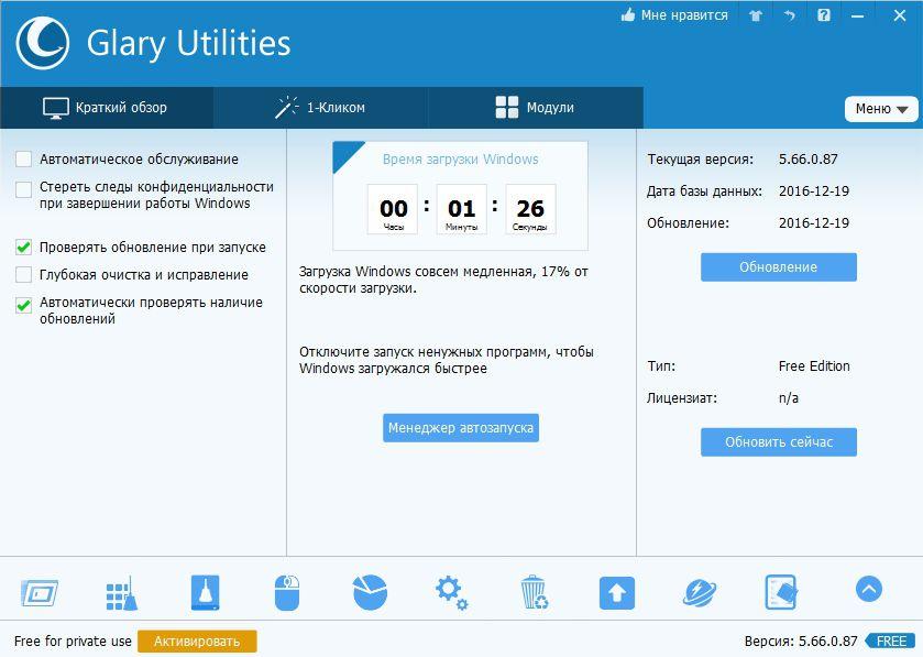 Скачать программу для оптимизации работы компьютера Glary Utilities (Глори Утилита)