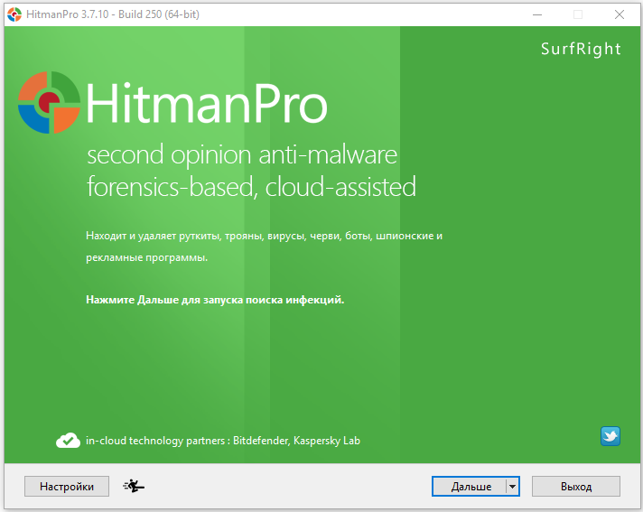 Hitman Pro скачать бесплатно