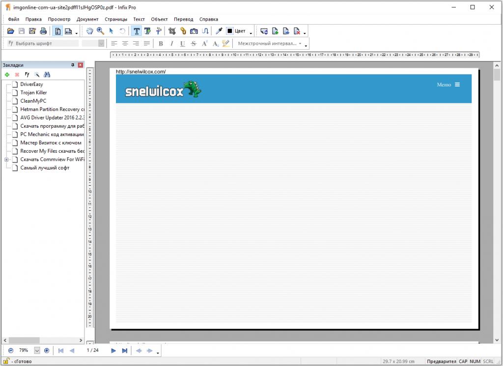Объединение или слияние файлов в один файл PDF в Adobe Acrobat DC 95