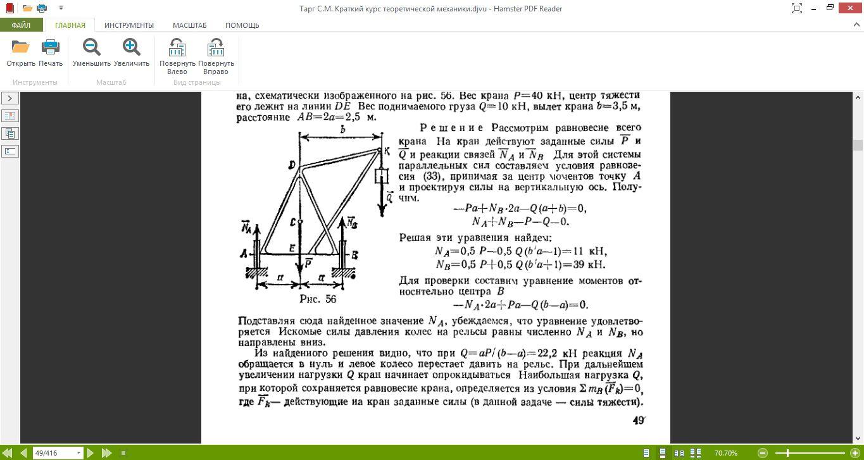 Скачать программу для чтения PDF, XPS и DjVu Hamster PDF Reader (Хамстер ПДФ Ридер)