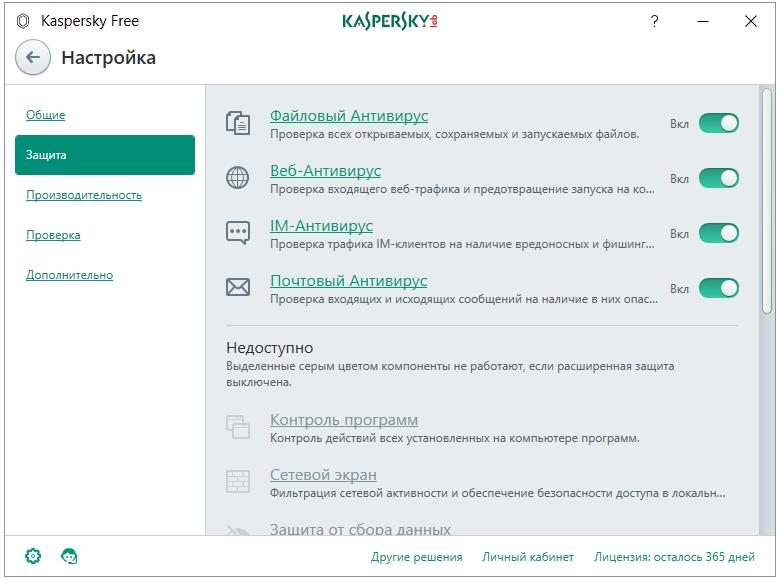 kaspersky-free-2017-nastrojki