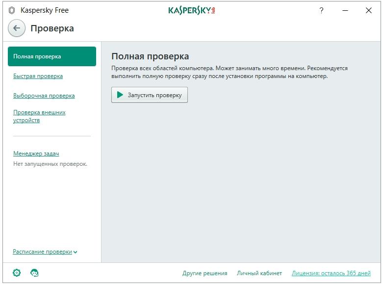 kaspersky-free-2017-polnaya-proverka
