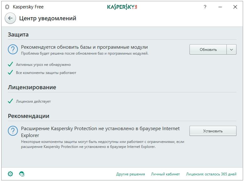 kaspersky-free-2017-tsentr-uvedomlenij