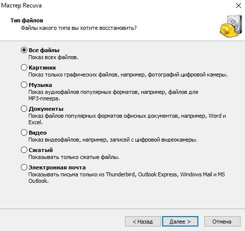 Скачать программу для восстановления удаленных файлов Recuva (Рекува)