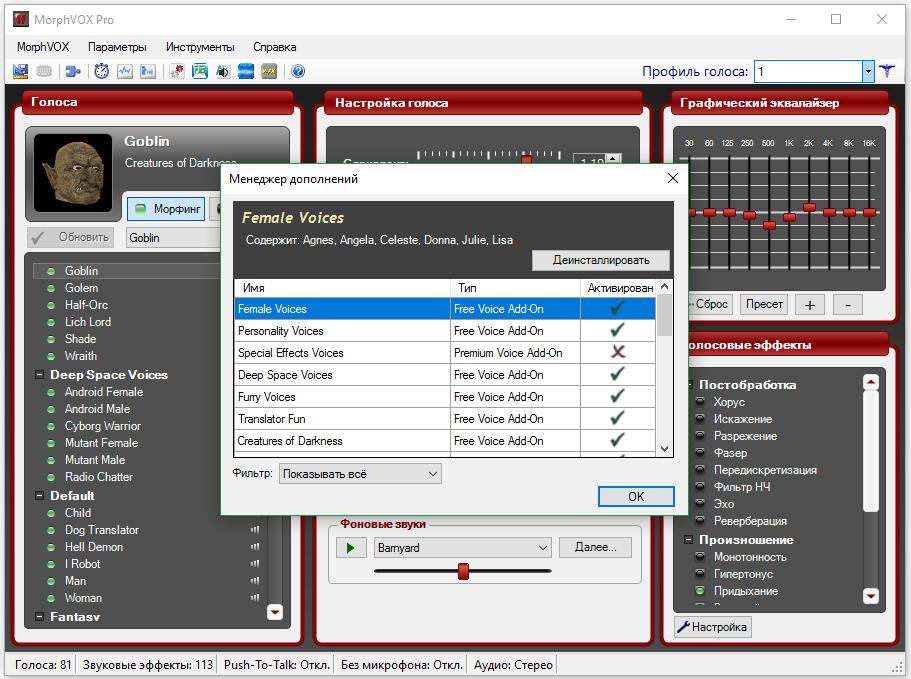 Скачать MorphVox Pro скачать крякнутую версию
