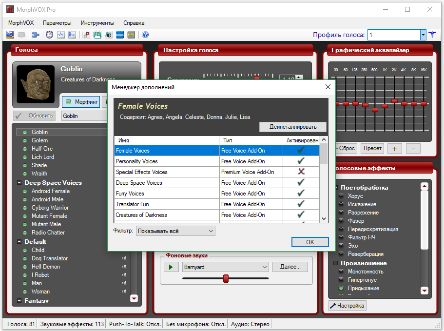 MorphVOX Pro 4.4.33 + Ключ