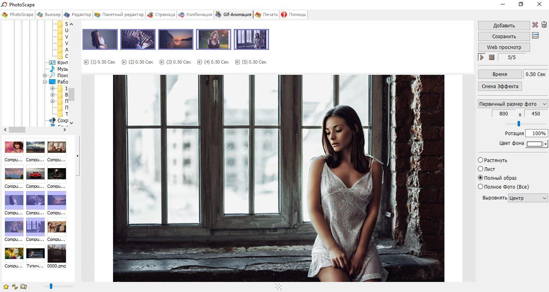Скачать редактор цифровых фотографий PhotoScape (ФотоСкейп)