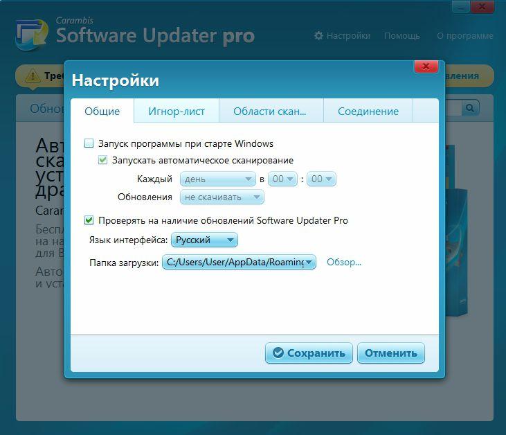 Скачать программу software updater pro на русском