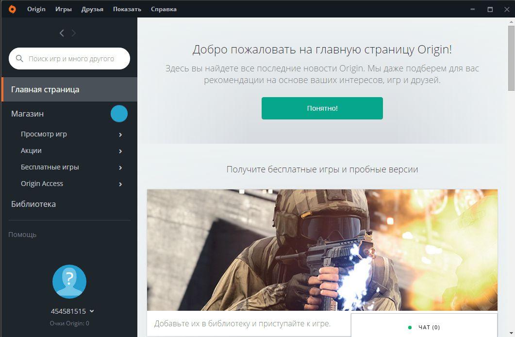 Скачать платформу цифровой торговли Origin (Ориджин)