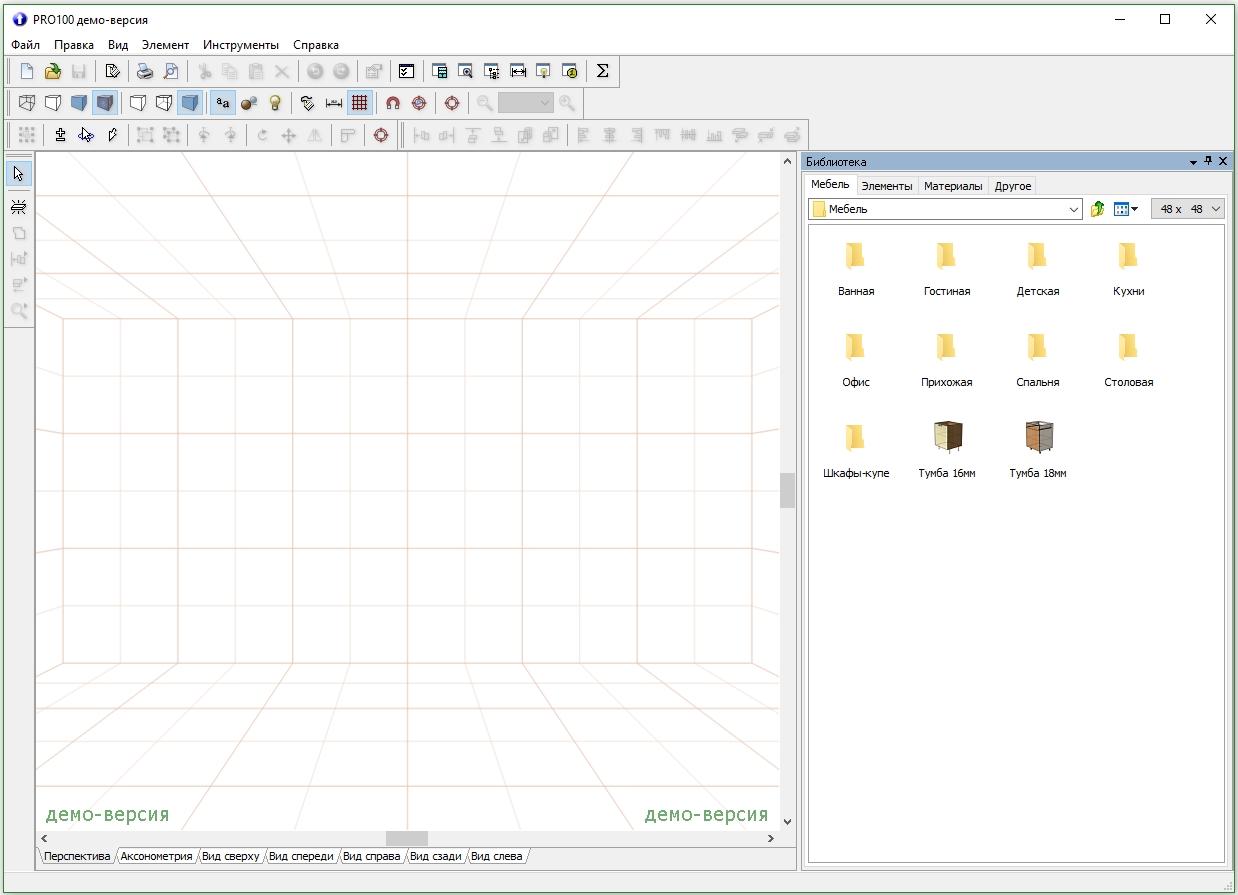 pro100-interfejs-programmy