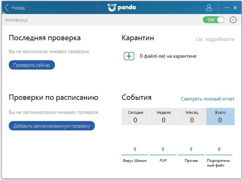 Скачать Panda Free Antivirus бесплатно
