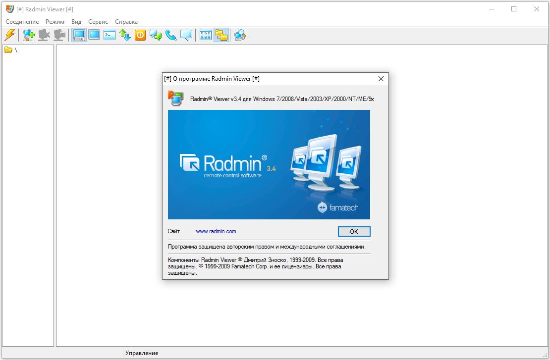 Скачать Radmin