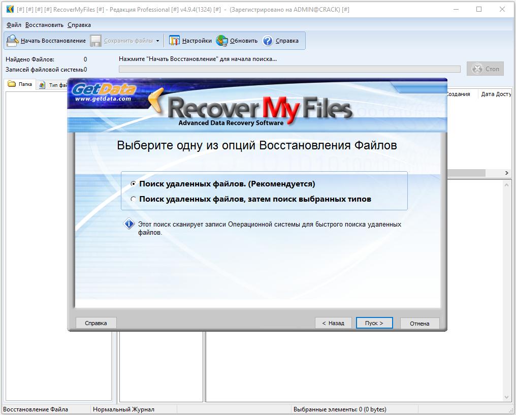 Recover my files скачать ключ бесплатно