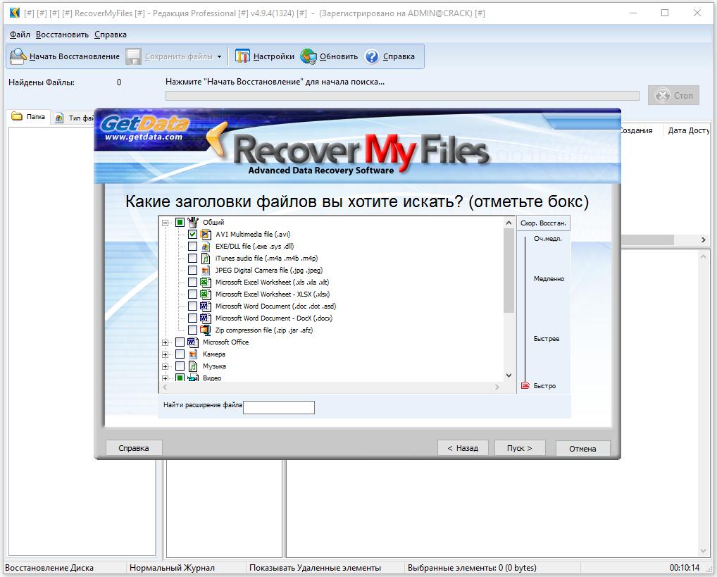 Recover My Files скачать бесплатно на русском языке c ключом