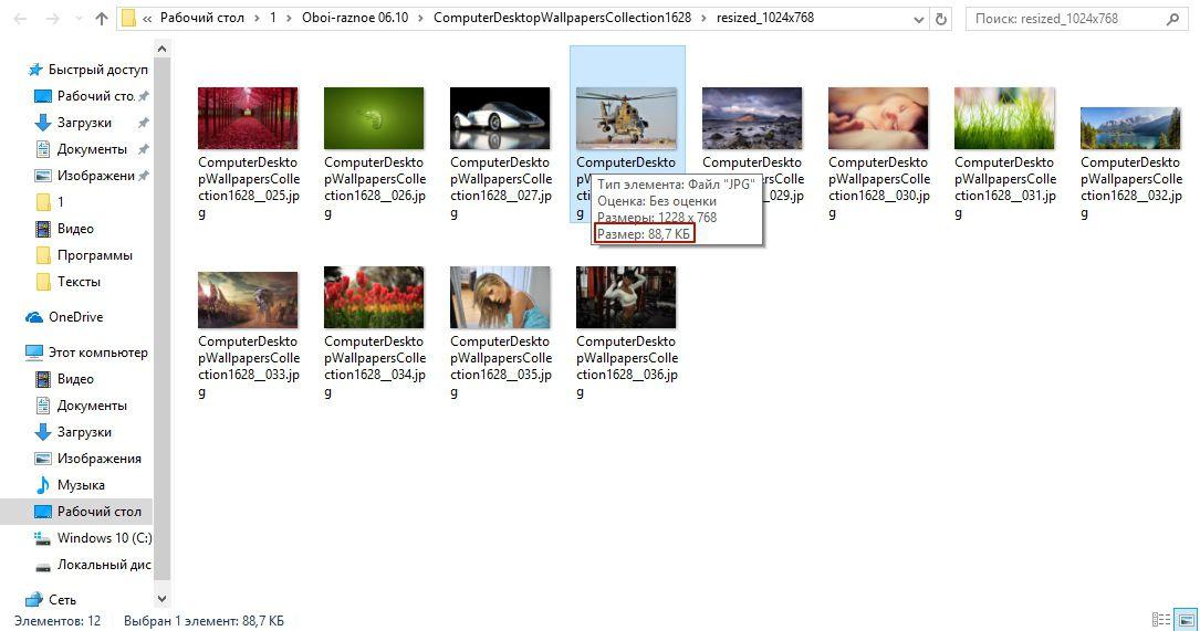 Скачать программу для пакетного изменения размера изображений Icecream Image Resizer (Айскрим Имидж Ресайзер)