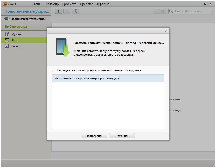 приложение для телефона samsung