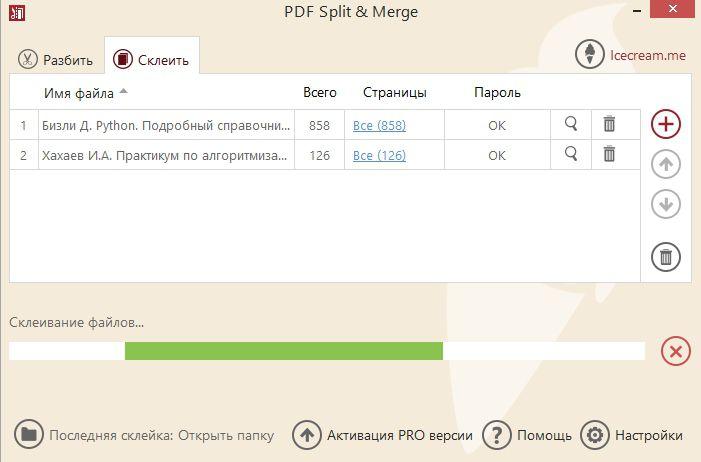 Скачать конвертер документов Icecream PDF Split and Merge (Айскрим Сплит энд Мердж)