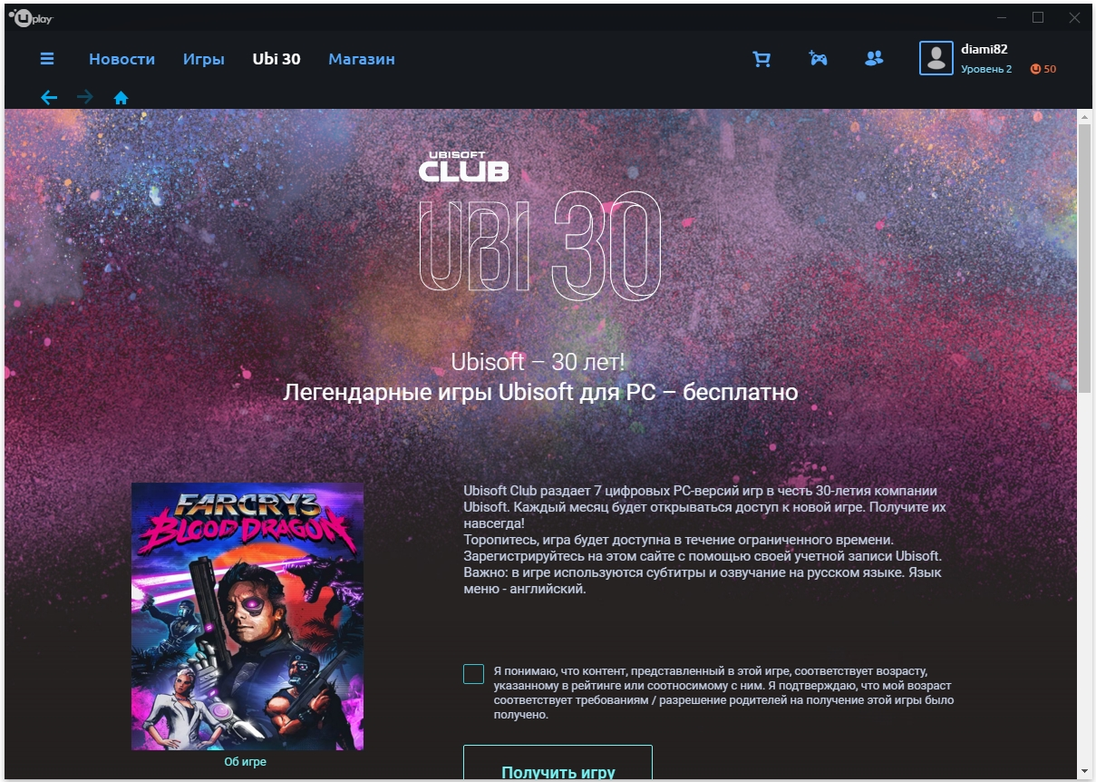 Cкачать Ubisoft Game Launcher