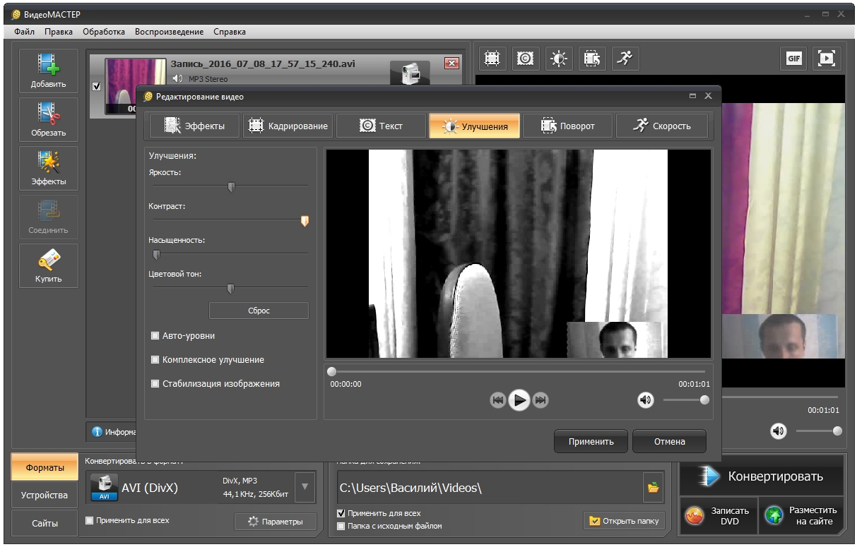 Программа видео мастер ключ скачать