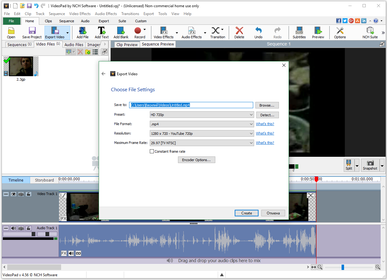 Cкачать Videopad Video Editor