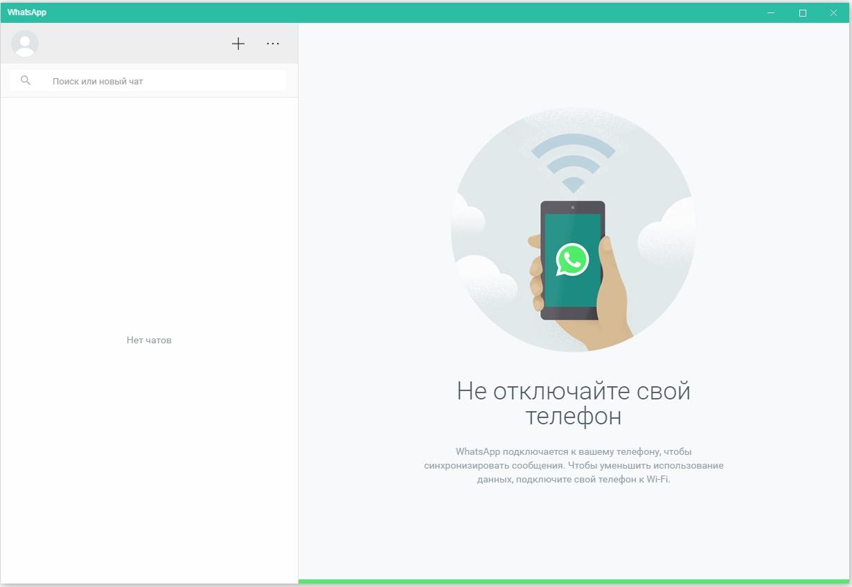 whatsapp-vneshnij-vid-programmy