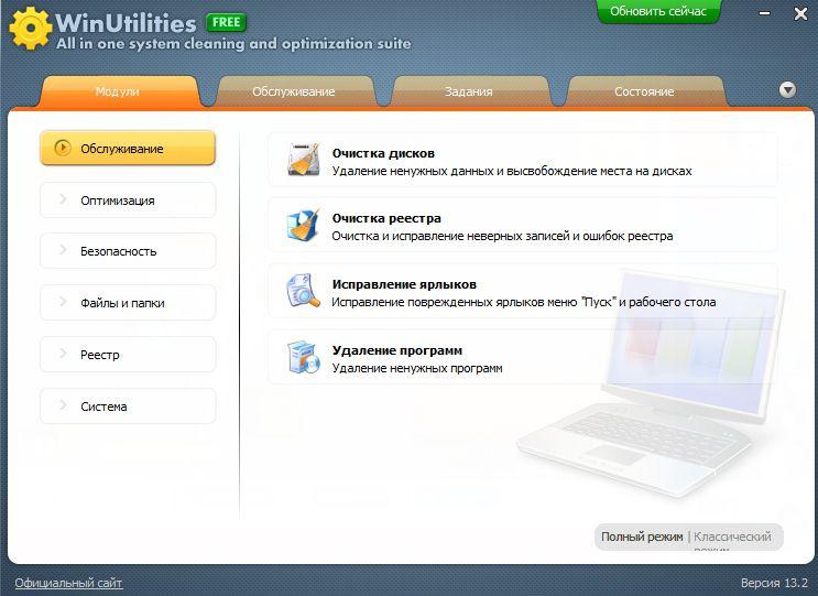Скачать программу для оптимизации работы системы WinUtilities (Вин Утилитес)