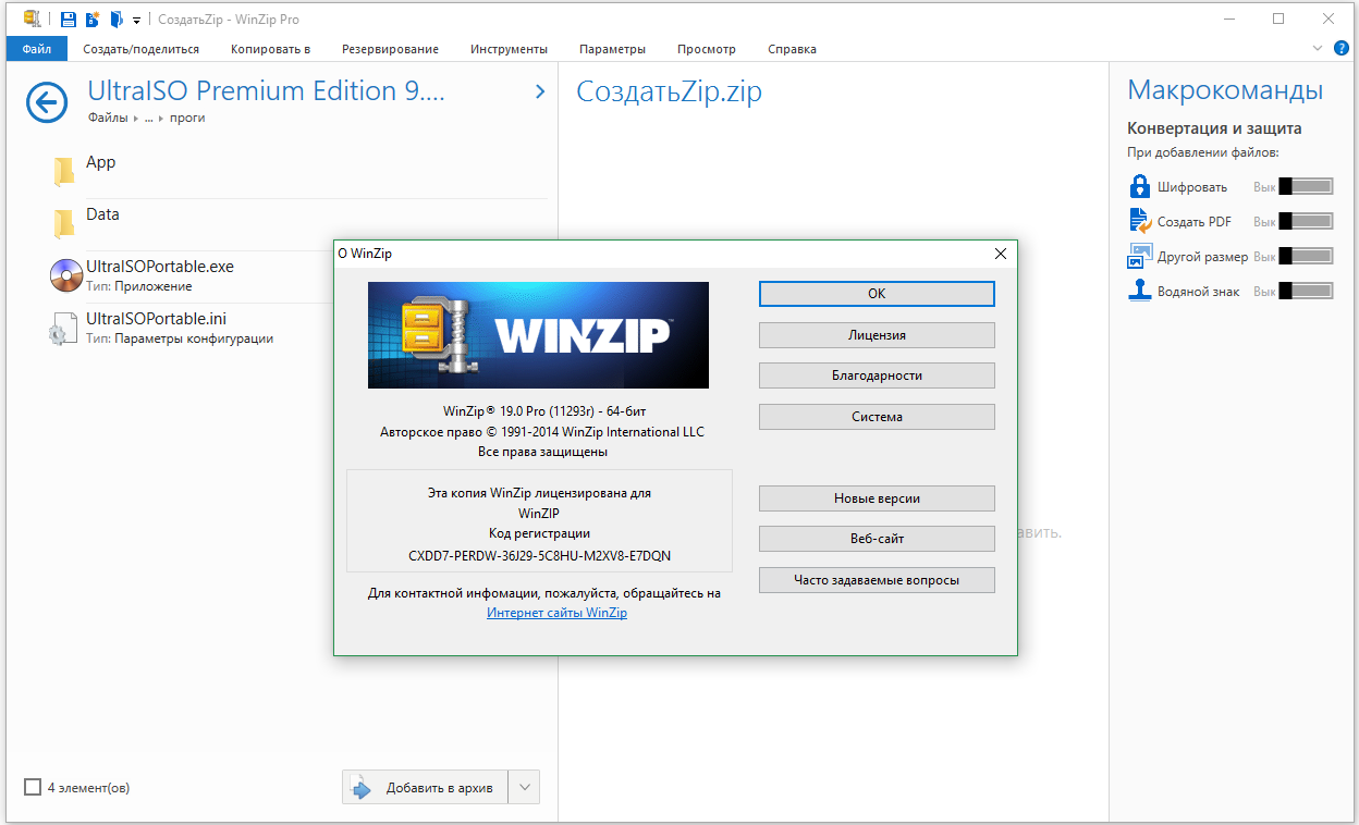 Скачать архиватор для распаковки zip файлов