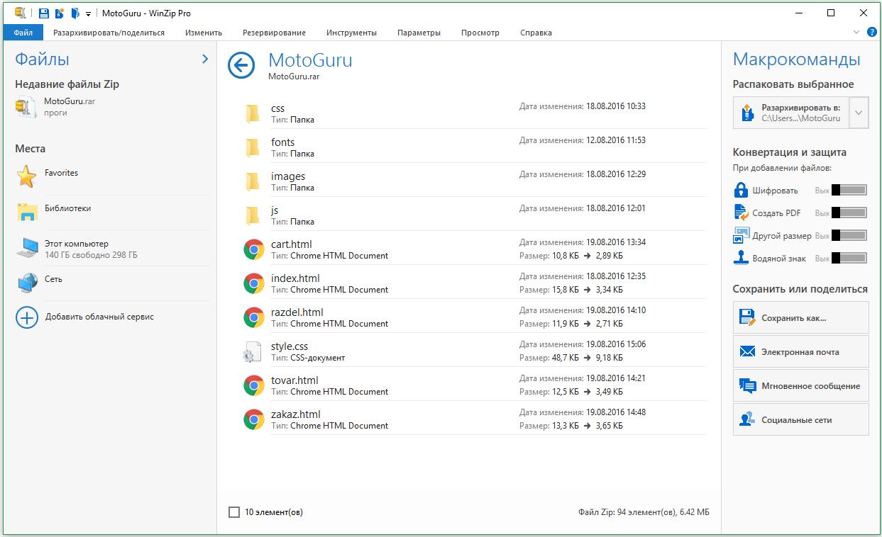 WinZip архиватор скачать бесплатно русская версия