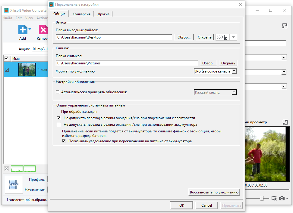 Xilisoft Video Converter + код лицензии
