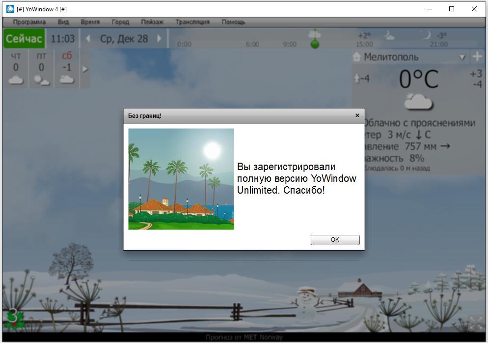 YoWindow 4.0.60 скачать бесплатно на русском с активатором