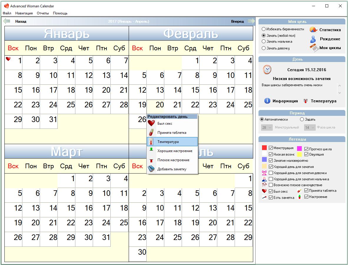 Календарь критических дней скачать на компьютер