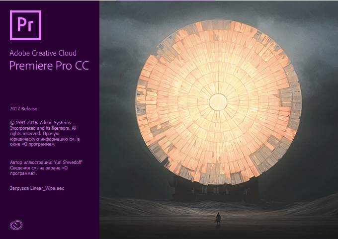 Скачать Adobe Premiere Pro CC 2017 + код активации