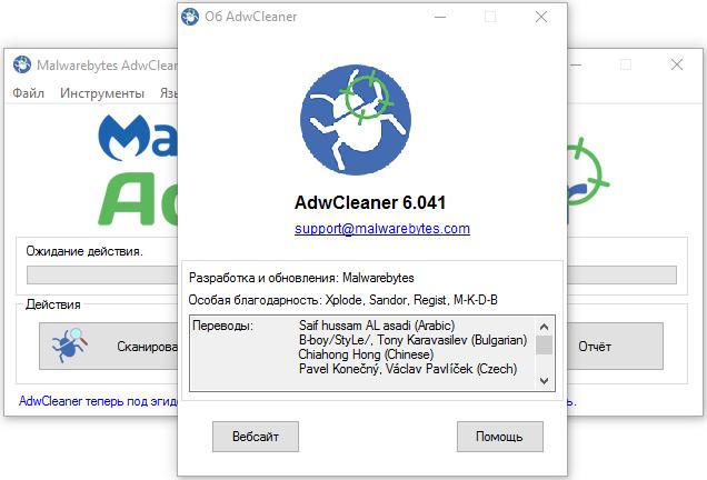 Скачать бесплатно AdwCleaner