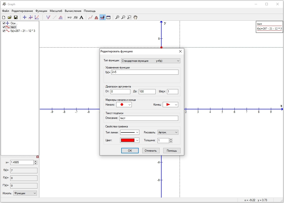 Программа для построения графиков функции скачать