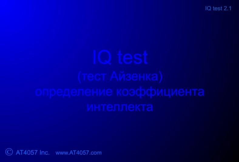 Тесты iq cкачать