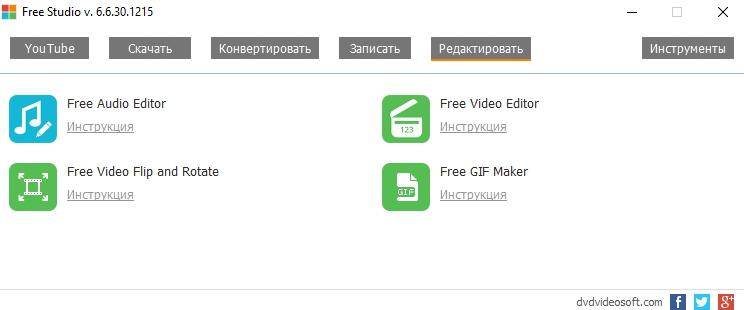 Скачать набор программ для работы с мультимедиа Free Studio (Фри Студио)