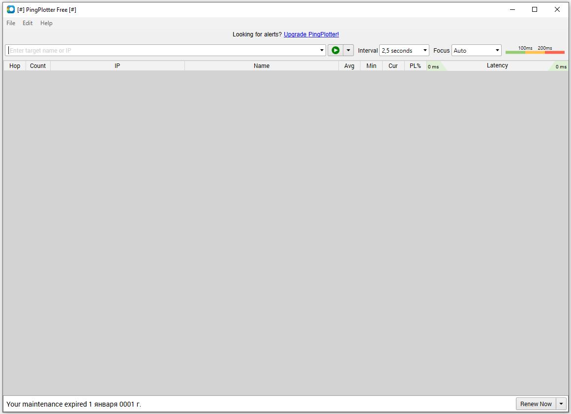 PingPlotter скачать активированную версию