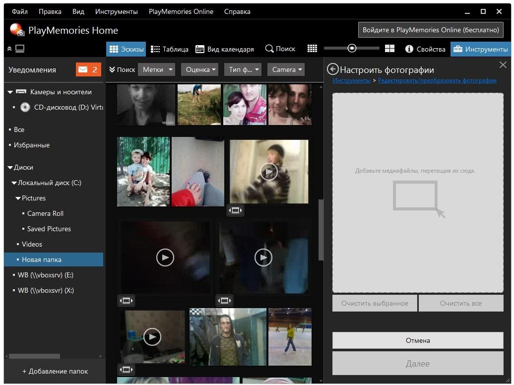 Скачать программу playmemories home для windows 7