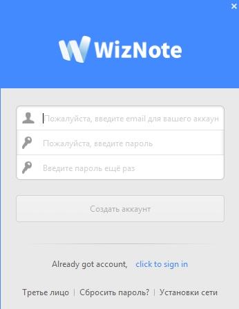 Скачать менеджер заметок WizNote (ВизНоут)