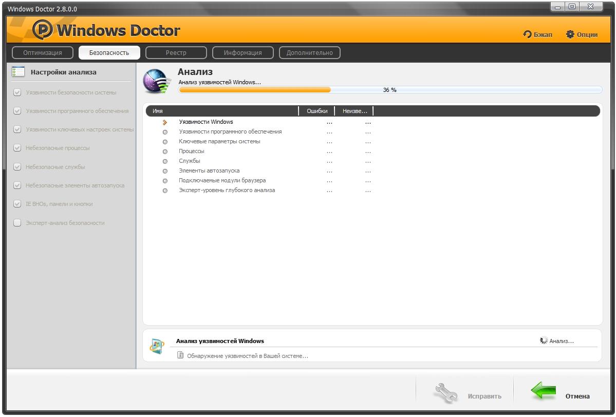Скачать Windows Doctor + активация