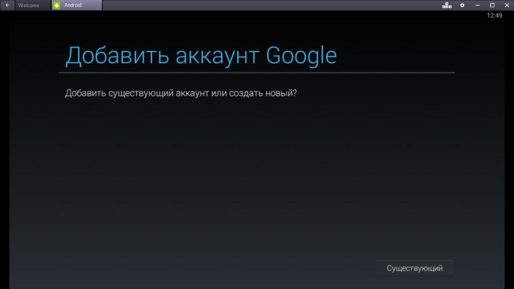 Добавляем аккаунт Google