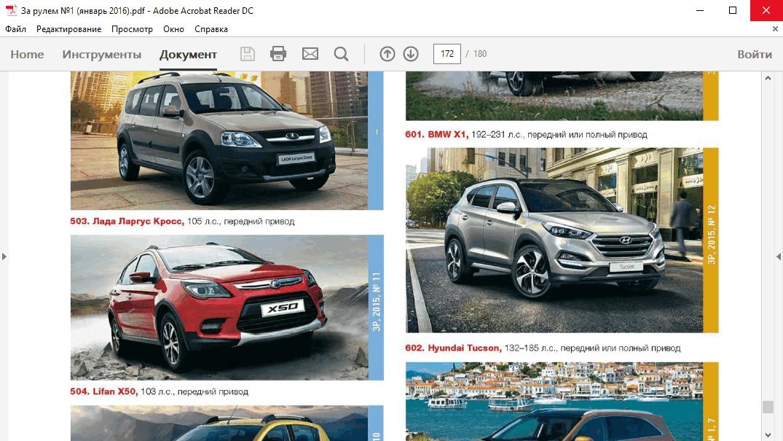 Скачать Adobe Reader на русском языке