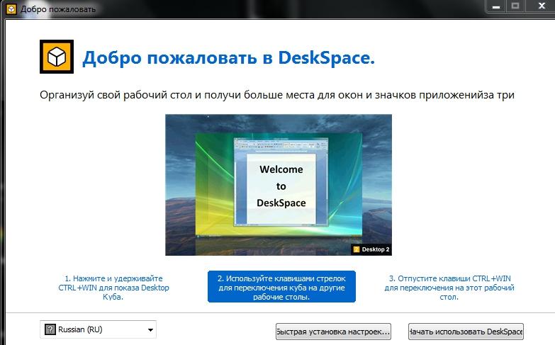 DeskSpace первое включение программы