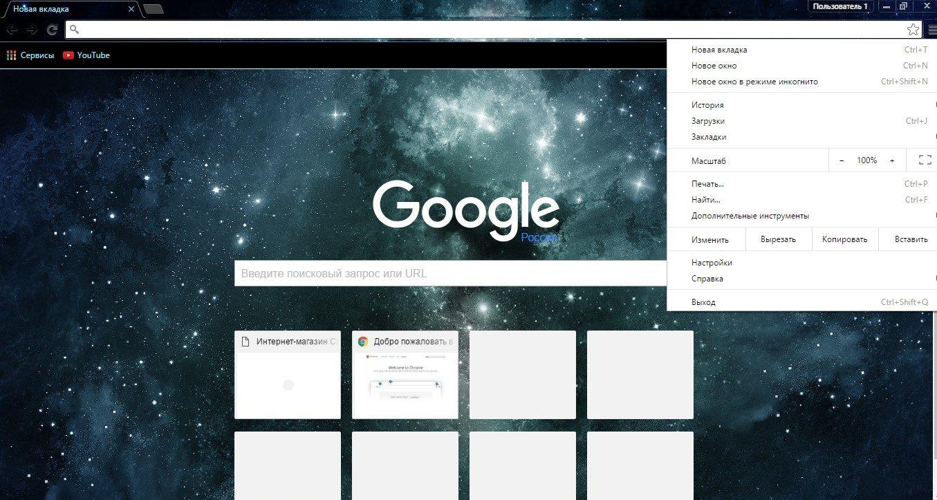 Панель настроек браузера