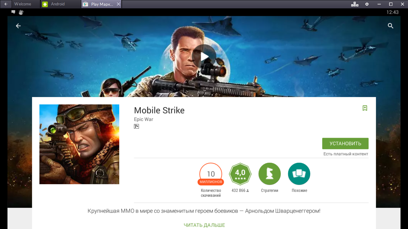 Устанавливаем Mobile Strike