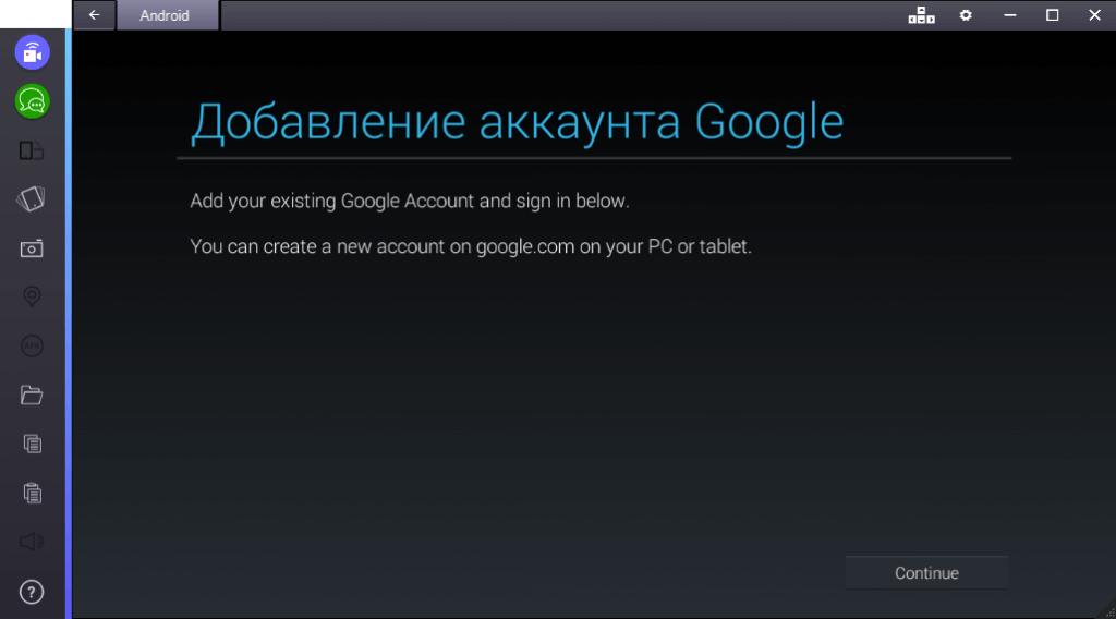 Делайте новый аккаунт Google