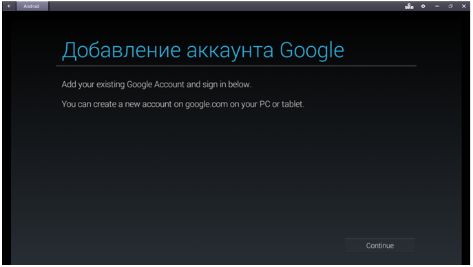 Добавляем аккаунт Гугл