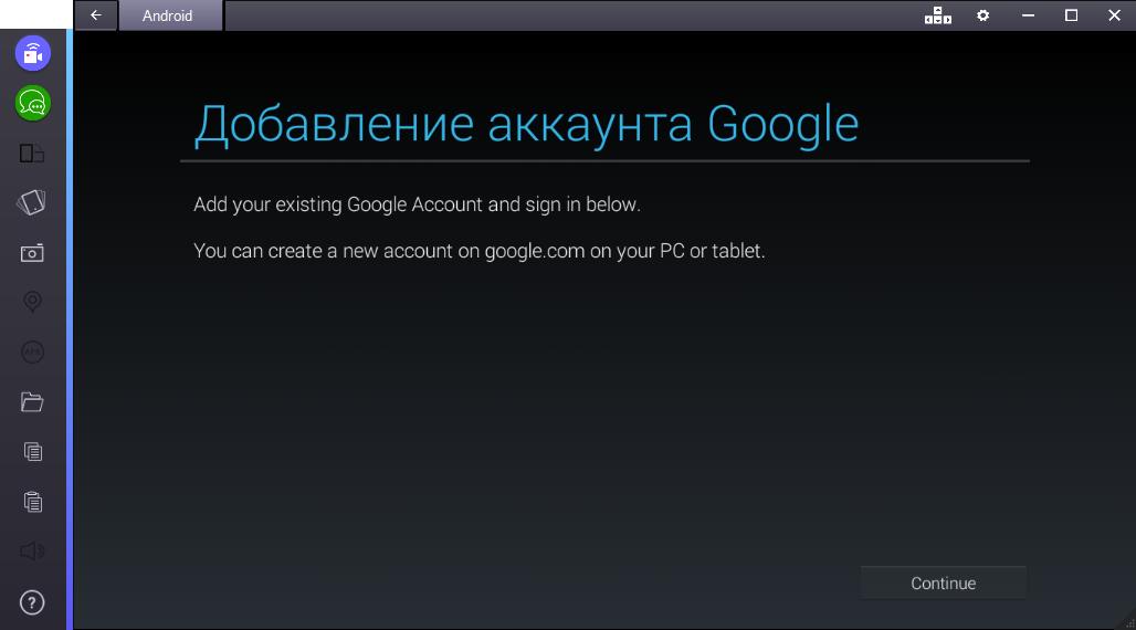 Создайте аккаунт Google