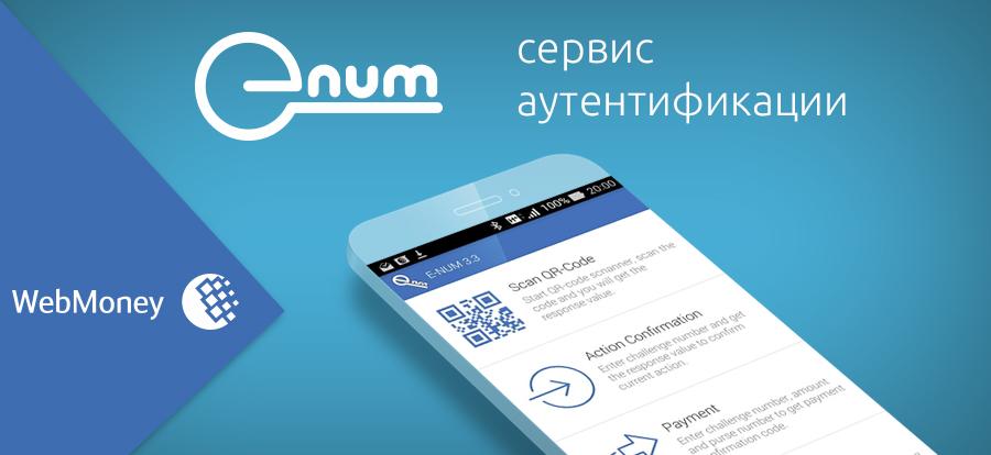 E-NUM аутентификатор 1
