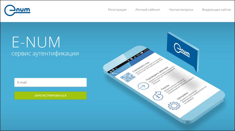 E-NUM аутентификатор 2